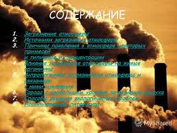 Презентация на тему Экологические проблемы Загрязнение атмосферы  2 СОДЕРЖАНИЕ 1
