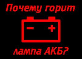 Горит лампочка зарядки аккумулятора причины и поиск  Горит лампочка аккумулятора причины и поиск неисправностей