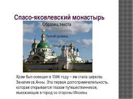 Презентация по краеведению на тему РОСТОВ ВЕЛИКИЙ  Спасо яковлевский монастырь Храм был освещен в 1386 году им стала церковь З