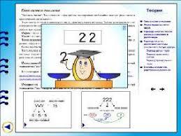 Все для учителя Мультфильм про Пеликан Пеликаныча  Следующий раздел Задачник В этом разделе представлены 24 задачи Раздел построен таким образом что темы задач следуют друг за другом соответствуя темам
