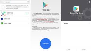 Google Play Customer Service How To Install Google Play On A Xiaomi Phone Tech Advisor