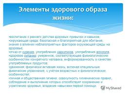 Презентация на тему ГБОУ СПО Волгоградский медицинский колледж  3 Элементы здорового образа жизни воспитание с раннего детства здоровых привычек