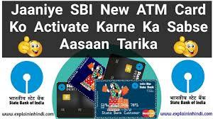 sbi new atm card ka pin generate aur