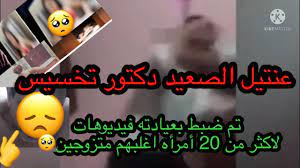 عنتيل الصعيد 😱 ٢٣ مقطعا جنسيا بعيادة عنتيل الصعيد/فيديوهات عنتيل الصعيد/مقاطع  عنتيل الصعيد بني مزار - YouTube