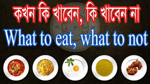 What To Eat And What Not To Eat Heath Tips In Bangla