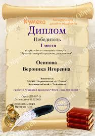 Всероссийские конкурсы для дошкольников с быстрым получением  Дистанционные конкурсы для дошкольников с быстрым получением дипломов