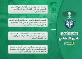 نشرة أخبار الأهلي| اعتراف عبدالغني وإشادة فلادان تطوي صفحة الخسارة أمام  الشرطة