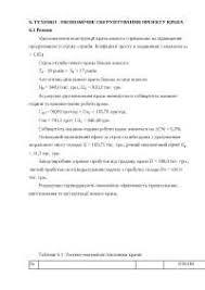 Раздел дипломной работы охрана труда docsity Банк Рефератов Раздел дипломной работы Экономика