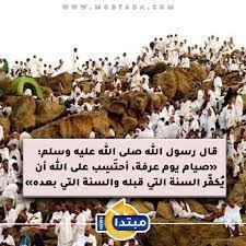 موقع مبتدا | اللهم تقبل منا صيام يوم عرفة، واجعل لنا فيه دعوة مستجابة