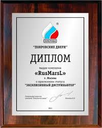 Дипломы адреса благодарности на металле ФОТОГАЛЕРЕЯ диплом Кит