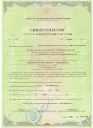 ГБПОУ РК Петрозаводский лесотехнический техникум Документы Свидетельство о государственной аккредитации