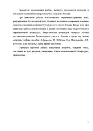 Бухгалтерский финансовый учет резервов организации на примере  Курсовая Бухгалтерский финансовый учет резервов организации на примере организации ООО СК Согласие 5