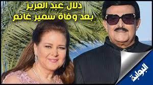 مفاجأة وتطور في حالة دلال عبد العزيز بعد وفاة سمير غانم - YouTube
