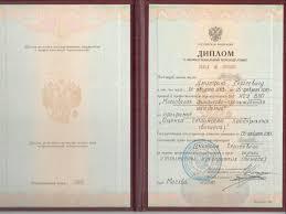 Ценные бумаги Центр независимой экспертизы и оценки в Москве Инсайт Диплом по оценке стоимости предприятия