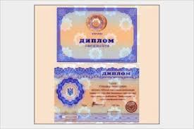 Сколько стоит диплом в Украине Актуальные новости mignews com ua Сколько стоит диплом в Украине