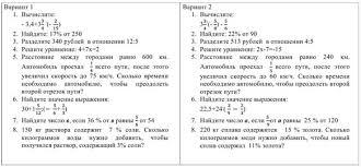 Итоговая контрольная работа по математике Контрольная работа в двух вариантах
