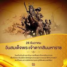 28 ธันวาคม วันสมเด็จพระเจ้าตากสิน พระมหากษัตริย์ผู้ทรงกอบกู้เอกราชจากพม่า