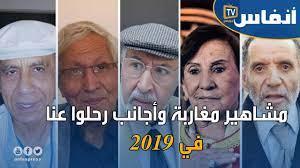 مشاهير مغاربة وأجانب رحلوا عنا في 2019 - YouTube