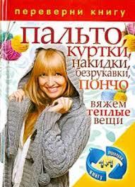 """Книга: """"<b>1</b>+ 1/ <b>Пальто</b>, <b>куртки</b>, накидки, безрукавки, пончо. Шали ..."""