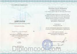 Купить диплом о профессиональной переподготовке Менеджмент в  Цена диплома о переподготовке Менеджмент в образовании в Москве 14 995 руб