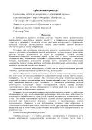 Реферат на тему Арбитражные расходы docsity Банк Рефератов Реферат на тему Арбитражные расходы