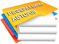 Дипломная работа Формирование и использование внебюджетных фондов