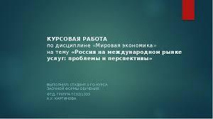 Презентация Россия на международном рынке услуг проблемы и  Описание слайда КУРСОВАЯ РАБОТА