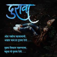 Marathi Love Greetings Love Greetings In Marathi