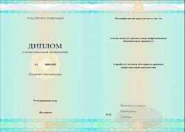 iciya Профессиональная переподготовка Диплом о профессиональной переподготовке с присвоением квалификации Коуч детей и подростков
