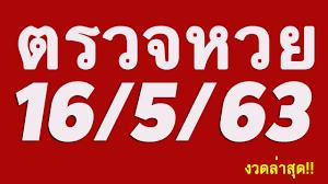 ตรวจหวย16/5/63 ผลสลากกินแบ่งรัฐบาลวันนี้ 16 พฤษภาคม 2563 ล่าสุด的Youtube