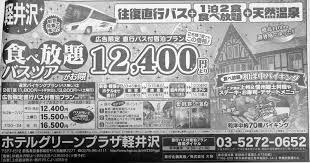 直行バスで行くホテルグリーンプラザ軽井沢12800円 三世代旅行