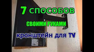 <b>Кронштейн для</b> телевизора. Своими руками 7 способов! - YouTube