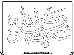 Islamic Coloring Pages Printable Andyvanwyecom