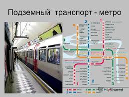 Презентация на тему Транспорт Знакомство детей старшего  4 Подземный транспорт метро