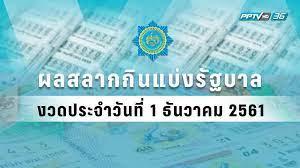 ผลสลากกินแบ่งรัฐบาล งวดวันที่ 1 ธันวาคม 2561 : PPTVHD36