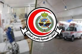 الشؤون الصحية في وزارة الحرس الوطني تعلن عن وظائف شاغرة