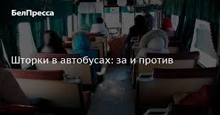 <b>Шторки</b> в автобусах: за и против. Новости общества