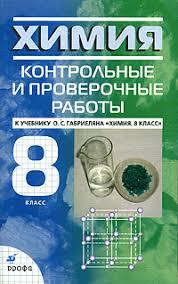 Тесты контрольные и самостоятельные работы дидактические  Химия 8 класс Контрольные и проверочные работы Габриелян О С