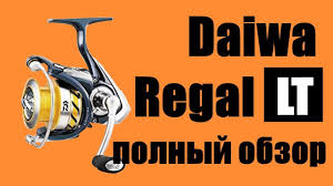 НОВИНКА! <b>Daiwa REGAL LT</b> 2018г! - YouTube