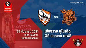 ถ่ายทอดสดฟุตบอล ไฮลักซ์ รีโว่ ไทยลีก 2021 สิงห์ เชียงราย ยูไนเต็ด vs พี