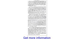 essay on kashmir flood in hindi google docs