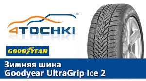 Зимняя <b>шина Goodyear</b> UltraGrip Ice 2 - 4 точки. Шины и диски ...