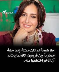 حلا شيحا وأحجية الفنانات التائبات… دعوات إلى الصحوة الإسلامية والاعتزال