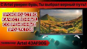 Обзор <b>телевизора Artel 43AF90G</b> (Android Smart TV, IPS, DVB-S2 ...