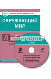 Окружающий мир класс страница  Окружающий мир 3 класс Комплект интерактивных тестов ФГОС cd