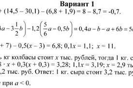 Контрольные работы для и класса ВКонтакте Контрольные работы 6 класс Дидактические материалы