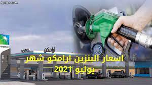 أسعار البنزين لشهر يوليو 2021 تعلن شركة «أرامكو» عن آخر الأسعار