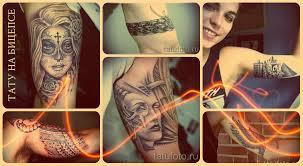 тату на бицепсе фотографии готовых татуировок от лучших мастеров