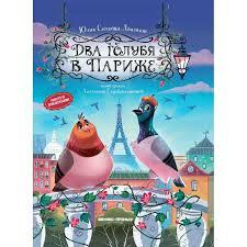 <b>Феникс Книга</b> Два голубя в Париже - Акушерство.Ru