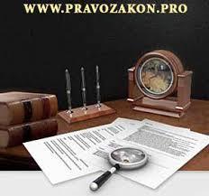 Реферат Юридическая техника и законотворчество Создание  Реферат Юридическая техника и законотворчество